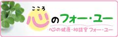 心の健康・相談室 フォ・ーユー