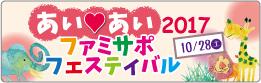 あい♥あいファミサポフェスティバル2017バナー