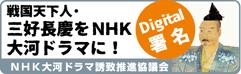NHK大河ドラマ誘致推進協議会